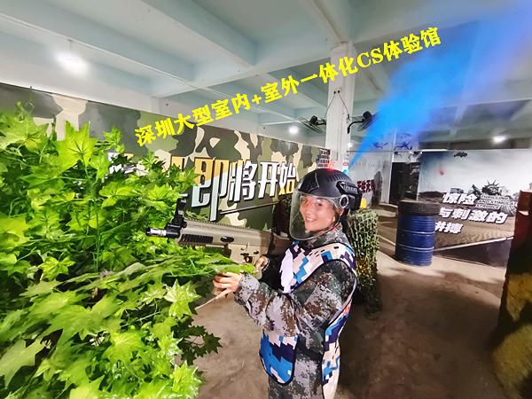 深圳大型室内+室外一体化CS体验馆